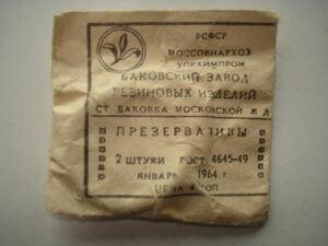 Стоимость презервативов в СССР