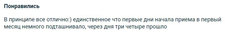 Положительный отзыв о Белара