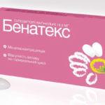 противозачаточные суппозитории Бенатекс