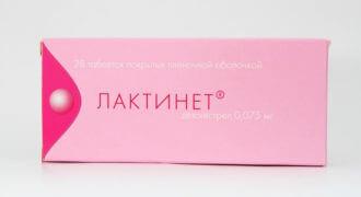 Гормональные таблетки Лактинет