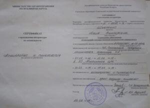 Сертификат о прохождении интернатуры Шевченко Ю В