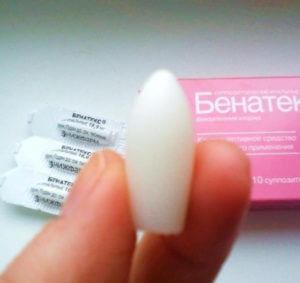 Спермицидные противозачаточные свечи Бенатекс