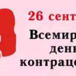 Всемирный день контрацепции